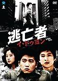 逃亡者 イ・ドゥヨン[DVD]