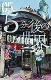 5分後の世界 (5) (少年サンデーコミックス)