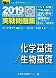 大学入試センター試験実戦問題集化学基礎/生物基礎 2019 (大学入試完全対策シリーズ)