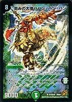 デュエルマスターズ 【 恵みの大地ババン・バン・バン[スーパーレア] 】 DM36-S10SR 《覚醒編1》