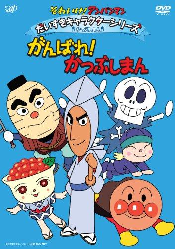 それいけ! アンパンマン だいすきキャラクターシリーズ/かつぶしまん 「がんばれ! かつぶしまん」 [DVD]