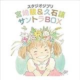 スタジオジブリ 宮崎駿&久石譲 サントラBOX