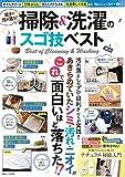 驚きの汚れ落ち! 掃除&洗濯のスゴ技ベスト (TJMOOK)