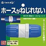 タカギ(takagi) 回転式ホースジョイント G015