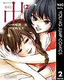 卍まんじ 2 (ヤングジャンプコミックスDIGITAL)