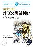 MP3 CD付 英語で読むオズの魔法使い The Wizard of Oz【日英対訳】 (IBC対訳ライブラリー)