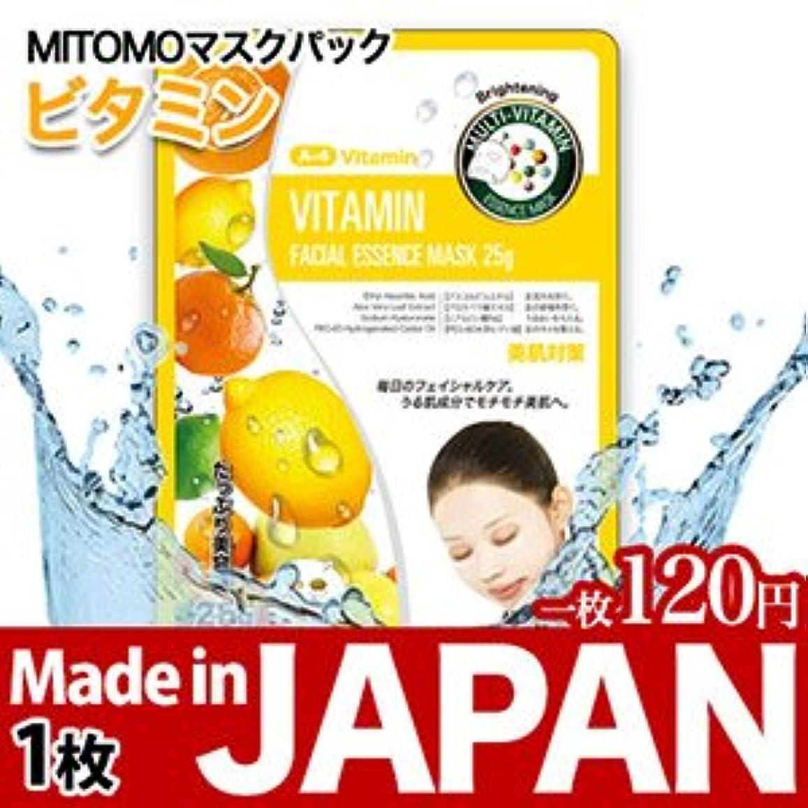 氏衰える正確な【MT512】ナチュラル保湿シートマスクパック/【Vitamin 1枚】【日本製】★25gのたっぷりエッセンス 天然シート★シートマスク★コスメ 訳あり MITOMOオリジナル商品