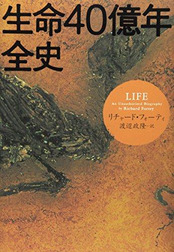 生命40億年全史 / リチャード・フォーティ