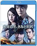 去年の冬、きみと別れ (初回仕様) [Blu-ray]
