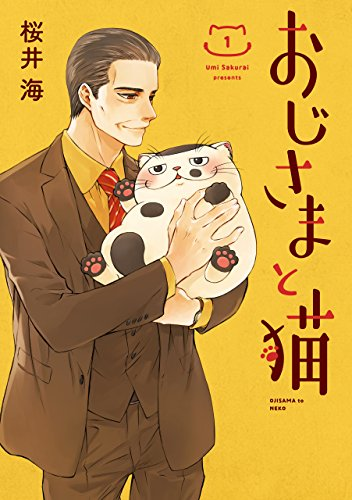 おじさまと猫 1巻 (デジタル版ガンガンコミックスpixiv)