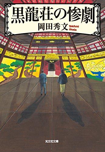 黒龍荘の惨劇 名探偵月輪シリーズ (光文社文庫)の詳細を見る