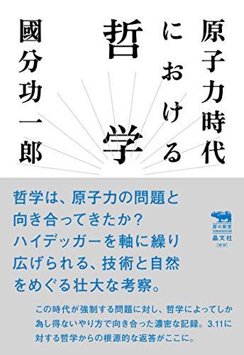 原子力時代における哲学 / 國分功一郎