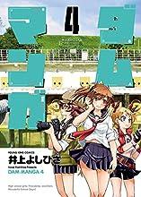 ダムマンガ(4) (ヤングキングコミックス)