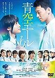 青空エール DVD 通常版[DVD]