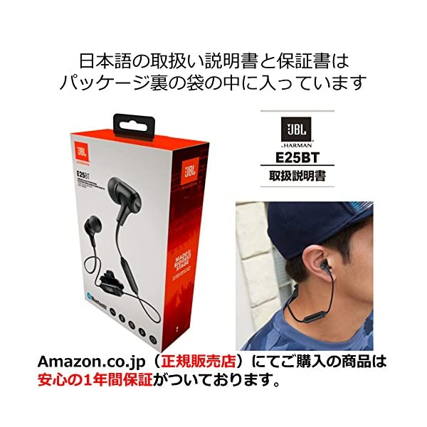JBL E25BT Bluetoothイヤホン...の紹介画像3