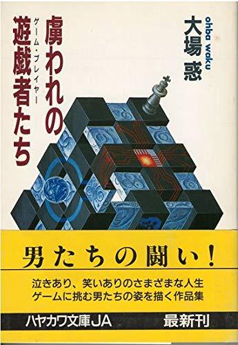 虜われの遊戯者(ゲーム・プレイヤー)たち (ハヤカワ文庫JA)の詳細を見る