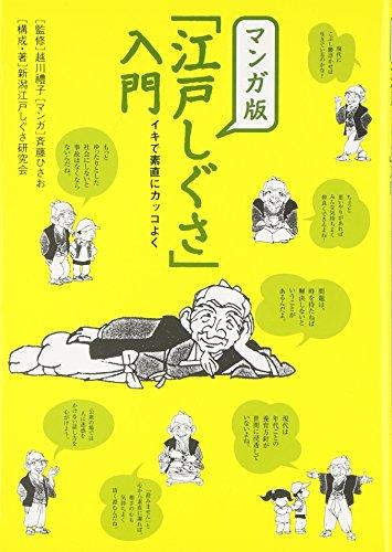 マンガ版「江戸しぐさ」入門―イキで素直にカッコよくの詳細を見る
