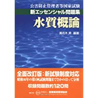 水質概論―公害防止管理者等国家試験 新エッセンシャル問題集 (公害防止管理者等国家試験-新エッセンシャル問題集)