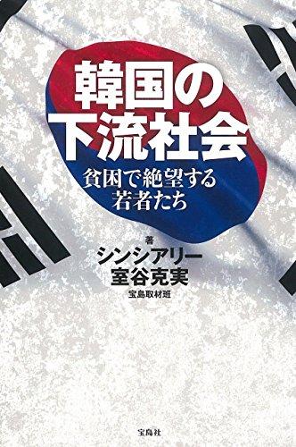 韓国の下流社会 貧困で絶望する若者たちの詳細を見る
