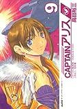 CAPTAINアリス(9) (イブニングコミックス)