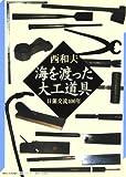 海を渡った大工道具―日蘭交流400年 (神奈川大学評論ブックレット)