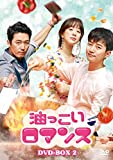 [DVD]油っこいロマンス DVD-BOX2
