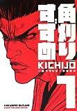 角刈りすずめ /KICHIJO のシリーズ情報を見る