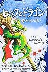 ヒックとドラゴン〈4〉氷海の呪い (How to Train Your Dragon (Japanese))