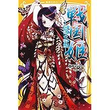 戦国姫 ―濃姫の物語― (集英社みらい文庫)