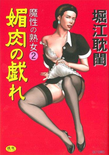 [堀江耽閨] 媚肉の戯れ―魔性の熟女 2