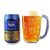 名入れ ビールジョッキ 地ビール セット ジョッキ元気 銀河高原ビール クラフトビール 誕生日 プレゼント 結婚祝い 還暦祝い