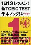 1日1分レッスン! 新TOEIC TEST 千本ノック! 4 (祥伝社黄金文庫)