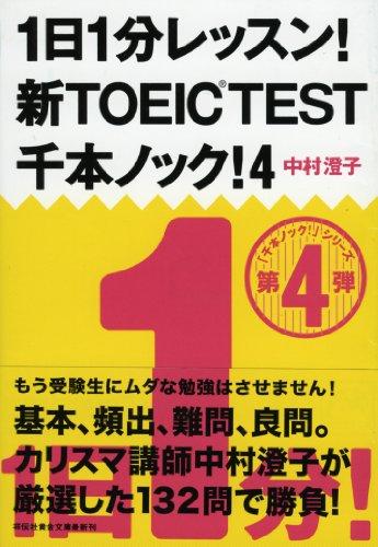 1日1分レッスン! 新TOEIC TEST 千本ノック! 4 (祥伝社黄金文庫)の詳細を見る