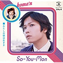 So-You-Mon 【初回盤B】(CD+DVD)