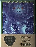 星の砦 (ファンタジーの冒険)