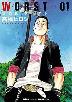 [高橋ヒロシ]の新装版 WORST 1 (少年チャンピオン・コミックス エクストラ)