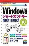 今すぐ使えるかんたんmini Windowsショートカットキー徹底活用技[Windows 10/8.1/7対応版]