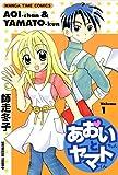 あおいちゃんとヤマトくん 1巻 (まんがタイムKRコミックス)