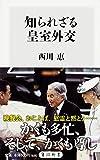 知られざる皇室外交 (角川新書) 画像