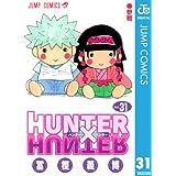 HUNTER×HUNTER モノクロ版 31 (ジャンプコミックスDIGITAL)