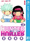 HUNTER×HUNTER モノクロ版 31 (ジャンプコミックスDIG...