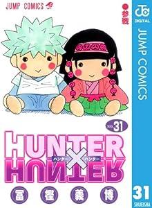 HUNTER×HUNTER モノクロ版 31巻 表紙画像