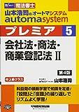 司法書士 山本浩司のautoma system premier (5) 会社法・商法・商業登記法(2) 第4版 (W(WASEDA)セミナー 司法書士)