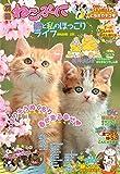 別冊ねこぷに 猫と私のほっこりライフ  ともだちネコ号 (MDコミックス 887)