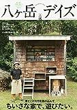 八ヶ岳デイズ vol.15 (TOKYO NEWS MOOK 738号) 画像