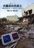 大震災の爪あと―釜石からのレポート2011.7~2012.2 (-釜石からのレポート 2011.7~2012.2-)