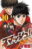スマッシュ!(10) (講談社コミックス)