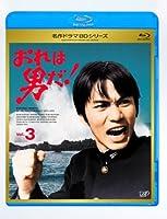 おれは男だ! Vol.3 [Blu-ray]
