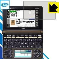 ブルーライトカット保護フィルム カシオ電子辞書 XD-Nシリーズ 日本製