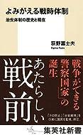 荻野 富士夫 (著)(1)新品: ¥ 950ポイント:29pt (3%)5点の新品/中古品を見る:¥ 950より